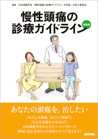 慢性頭痛の診療ガイドライン 市民版**9784260020596/医学書院/日本頭痛学会「慢性頭/978-4-260-02059-6**