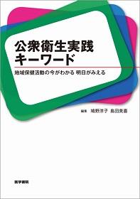公衆衛生実践キーワード**9784260020442/医学書院/鳩野洋子(九州大学大/978-4-260-02044-2**