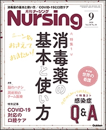 月刊ナーシング 2020年9月 消毒薬の基本と使い方**学研メディカル秀潤社/4910036810909**