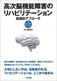 高次脳機能障害のリハビリテーション**9784260024778/医学書院/本田哲三(飯能靖和病/978-4-260-02477-8**