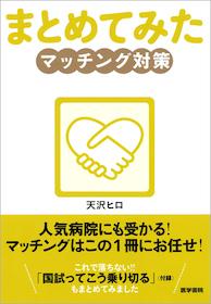 マッチング対策**9784260024471/医学書院/天沢ヒロ/978-4-260-02447-1**