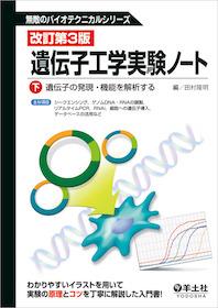 遺伝子工学実験ノート 下 改訂第3版**羊土社/田村隆明/9784897069289**