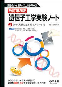 遺伝子工学実験ノート 上 改訂第3版**羊土社/田村隆明/9784897069272**