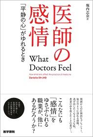 医師の感情**9784260025034/医学書院/原著:Daniell/978-4-260-02503-4**