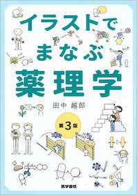 イラストでまなぶ薬理学 第3版**9784260025027/医学書院/田中越郎(東京農業大/978-4-260-02502-7**