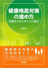 健康格差対策の進め方**9784260025010/医学書院/近藤尚己(東京大学大/978-4-260-02501-0**