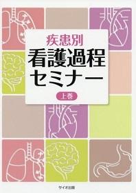 疾患別 看護過程セミナー 上巻**サイオ出版/山田 幸宏/9784907176686**