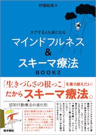 マインドフルネス&スキーマ療法 BOOK2**9784260028417/医学書院/伊藤絵美(洗足ストレ/978-4-260-02841-7**