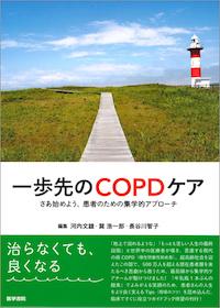 一歩先のCOPDケア**医学書院/河内 文雄/9784260028394**