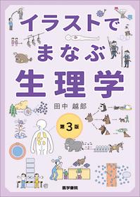 イラストでまなぶ生理学**9784260028349/医学書院/田中越郎(東京農業大/978-4-260-02834-9**