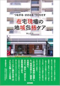 在宅現場の地域包括ケア**9784260028219/医学書院/秋山 正子(有限会社/978-4-260-02821-9**