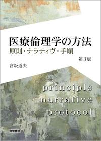 医療倫理学の方法**9784260028202/医学書院/宮坂道夫(新潟大学大/978-4-260-02820-2**