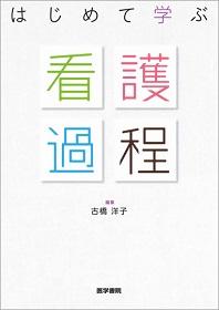 はじめて学ぶ看護過程**9784260028677/医学書院/古橋洋子(青森中央学/978-4-260-02867-7**