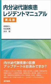 内分泌代謝疾患レジデントマニュアル 第4版**9784260030397/医学書院/吉岡成人 (NTT東/978-4-260-03039-7**