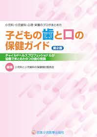 子どもの歯と口の保健ガイド 第2版**9784889242676/日本小児医事出版社/小児科と小児歯科の保/9784889242676**
