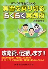 実習を乗り切るらくらく実践術**医歯薬出版/長野康博/9784263213650**