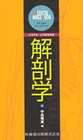 メディカルイメージブック解剖学**医歯薬出版/中島雅美/9784263213506**