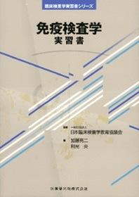 免疫検査学 実習書**9784263223246/医歯薬出版/日本臨床検査学教育協/978-4-263-22324-6**