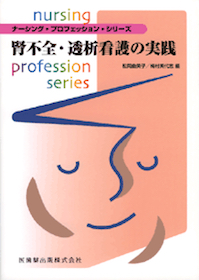 腎不全・透析看護の実践**医歯薬出版/松岡由美子 他編/梅村 美代志/9784263237854**