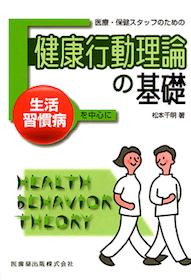 健康行動理論の基礎**9784263233375/医歯薬出版/松本千明/978-4-263-23337-5**