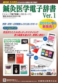 鍼灸医学電子辞書 Ver.1**医歯薬出版/9784263240670**