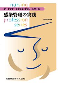 感染管理の実践**9784263237878/医歯薬出版/内田美保(東京大学医/978-4-263-23787-8**
