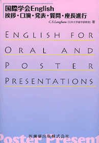 国際学会English**医歯薬出版/C.S.langham/9784263433331**