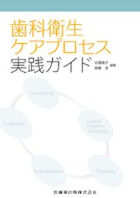 歯科衛生ケアプロセス実践ガイド**医歯薬出版/佐藤陽子/9784263422038**