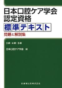 日本口腔ケア学会認定資格標準テキスト問題と解説集**9784263443453/医歯薬出版/日本口腔ケア学会/978-4-263-44345-3**