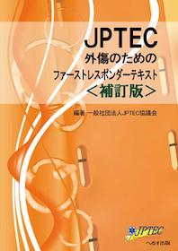 JPTEC 外傷のためのファーストレスポンダーテキスト 補訂版**9784892699900/へるす出版/JPTEC協議会/978-4-89269-990-0**