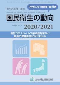 国民衛生の動向 2020/2021**4910038540804/厚生労働統計協会/**