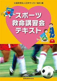 スポーツ救命講習会テキスト**9784307004817/金原出版/日本サッカー協会/978-4-307-00481-7**