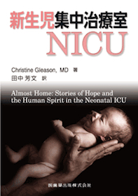 新生児集中治療室 NICU**9784263731659/医歯薬出版/田中芳文/978-4-263-73165-9**