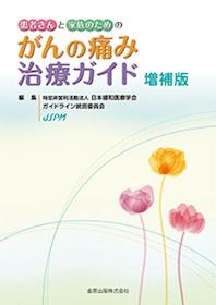 患者さんと家族のためのがんの痛み治療ガイド**9784307101868/金原出版/日本緩和医療学会/978-4-307-10186-8**