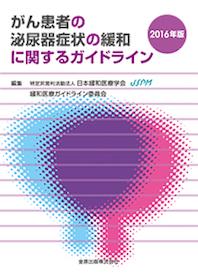 がん患者の泌尿器症状の緩和に関するガイドライン 2016年版**9784307101790/金原出版/日本緩和医療学会・緩/978-4-307-10179-0**