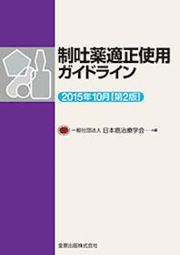 制吐薬適正使用ガイドライン**9784307101745/金原出版/日本癌治療学会/978-4-307-10174-5**