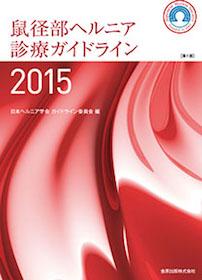 鼠径部ヘルニア診療ガイドライン 2015**9784307203425/金原出版/日本ヘルニア学会 ガ/978-4-307-20342-5**