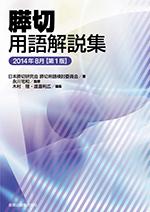 膵切用語解説集**9784307203319/金原出版/著:日本膵切研究会 /978-4-307-20331-9**