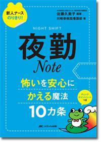 夜勤Note**9784840449977/メディカ出版/佐藤久美子/978-4-8404-4997-7**