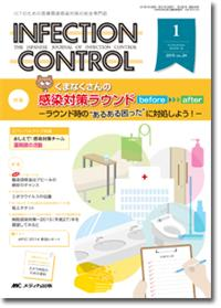 INFECTION CONTROL 2015年1月 くまなくさんの感染対策ラウンド before >>> after**9784840451253/メディカ出版//978-4-8404-5125-**