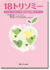 18トリソミー**9784840453141/メディカ出版/櫻井浩子/978-4-8404-5314-1**