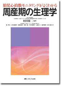 周産期の生理学**メディカ出版/村田雄二/9784840454629**