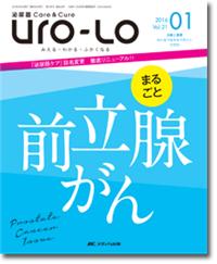 泌尿器Care&Cure Uro-Lo 2016年1号 まるごと前立腺がん**9784840456111/メディカ出版//978-4-8404-5611-1**