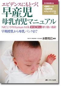 早産児母乳育児マニュアル**9784840454698/メディカ出版/水野克巳/978-4-8404-5469-8**