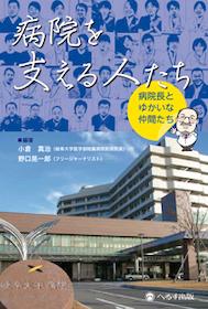 病院を支える人たち**へるす出版/小倉 真治/9784892699825**