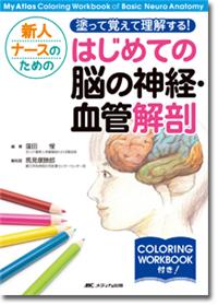 はじめての脳の神経・血管解剖**9784840458122/メディカ出版/窪田 惺/978-4-8404-5812-2**