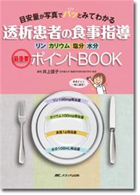透析患者の食事指導 最重要ポイントBOOK**9784840458092/メディカ出版/井上啓子/978-4-8404-5809-2**