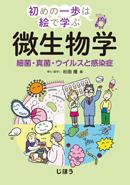 初めの一歩は絵で学ぶ 微生物学**9784840745918/じほう/杉田隆/978-4-8407-4591-8**