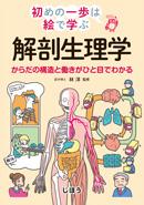 初めの一歩は絵で学ぶ 解剖生理学**9784840745888/じほう/林洋/978-4-8407-4588-8**