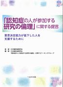 認知症の人が参加する研究の倫理 に関する提言**9784892699719/へるす出版/監:日本臨床倫理学会/978-4-89269-971-9**